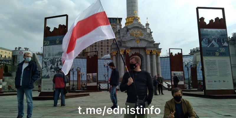 В Києві проходить акція «За вільну Білорусь!» Пряма трансляція