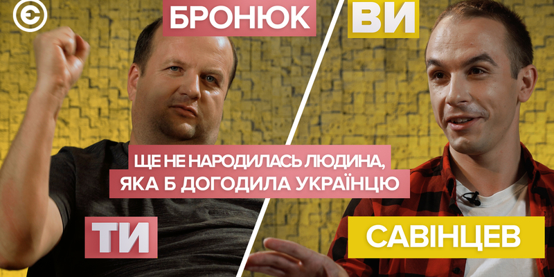 Лідер гурту «ТіК» Віктор Бронюк пояснив, чому вирішив повернутись в політику
