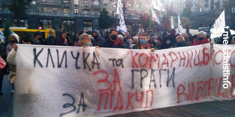 Люди протестують біля КМДА проти підкупу виборців партією «Удар» Віталія Кличка. Пряма трансляція
