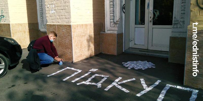 Активісти беруть під контроль офіси партії «Єдність» Олександра Омельченка щоб не допустити підкуп виборців. Пряма трансляція