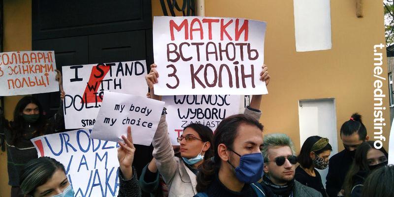 Солідарність із жінками Польщі. Акція біля посольства Польщі. Пряма трансляція