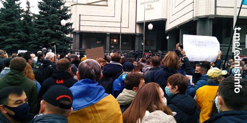 Протест українців біля Конституційного суду. Пряма трансляція
