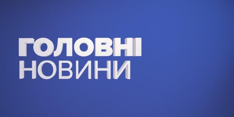 Дайджест головних новин за 4 листопада