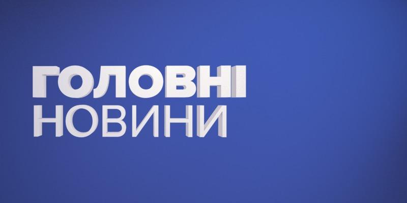 Дайджест головних новин за 12 листопада