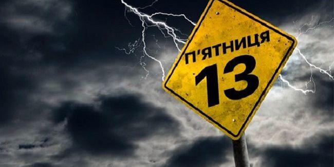 Сьогодні п'ятниця 13-те: особливості найстрашнішого дня