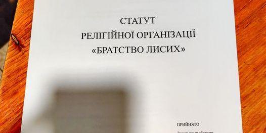 Ресторатор із Тернополя створює релігійну організацію. На вихідних його заклад працюватиме як «храм» через карантин