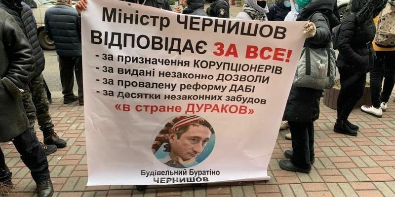 Громадські активісти вийшли на протест через корупцію в Мінрегіонрозвитку та ДАБІ