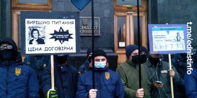 Корупціонерів геть! Націоналісти протестують біля ОПУ. Пряма трансляція