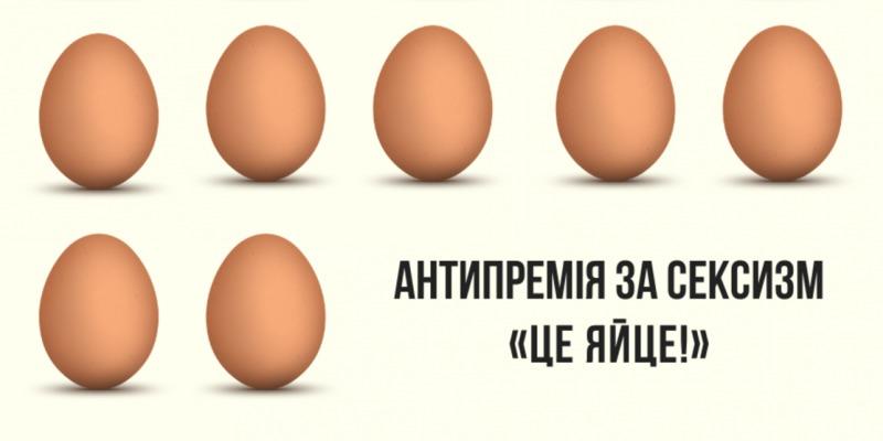 Верещук, Арахамія та телеканал «ZIK» отримали за сексизм антипремію «Це яйце»
