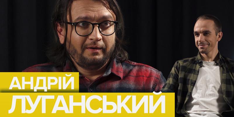 «Ватність виліковна»: хто погрожував вбити Луганського «новачком» | Андрій Луганський