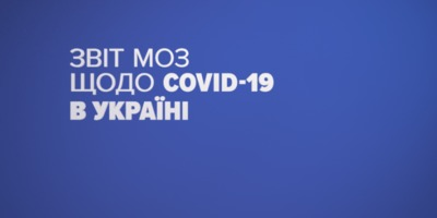 2 779 нових випадків COVID-19 зафіксовано в Україні станом на 26 січня