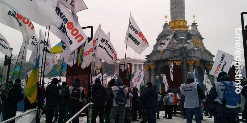 У Києві активісти руху #SaveФОП влаштували масштабний мітинг