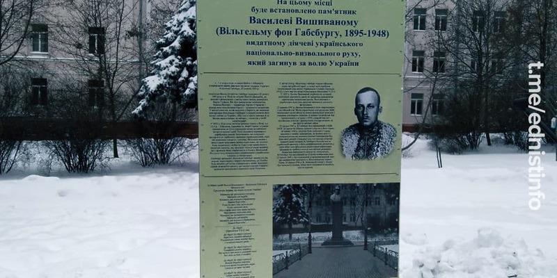 В Києві вшановують пам'ять Василя Вишиваного. Пряма трансляція