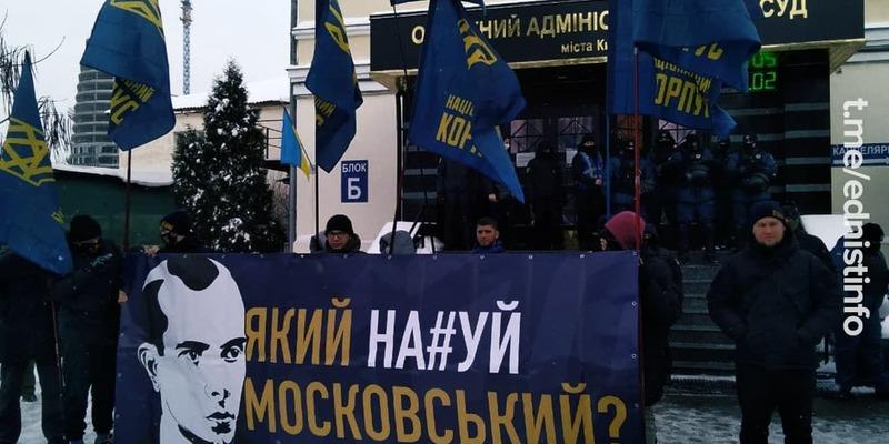 Протест проти повернення проспекту Степана Бандери назви Московського. Пряма трансляція