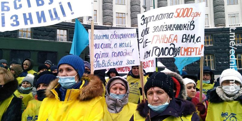 Масштабний протест залізничників біля КабМіну. Пряма трансляція