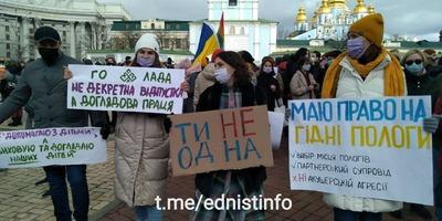 8 березня в Києві. Марш за права жінок. Пряма трансляція