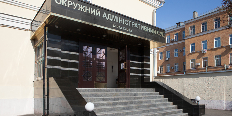 Зеленський пропонує ліквідувати Окружний адміністративний суд Києва
