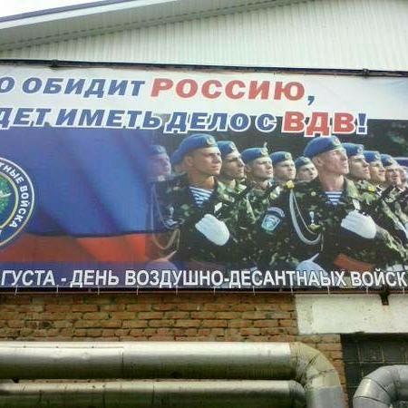 Російських десантників привітали плакатами з українськими військовими (ФОТО)