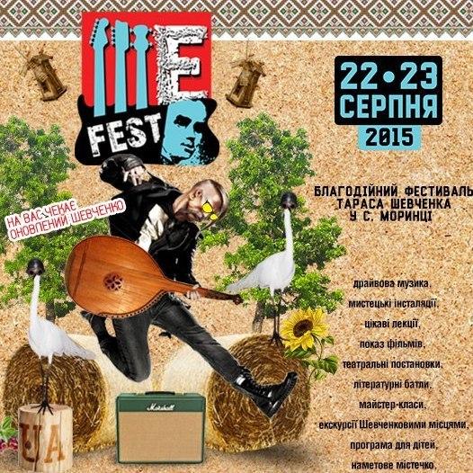 Всеукраїнський фестиваль Тараса Шевченка «Ше.fest» вже вдруге відбудеться у рідному селі поета