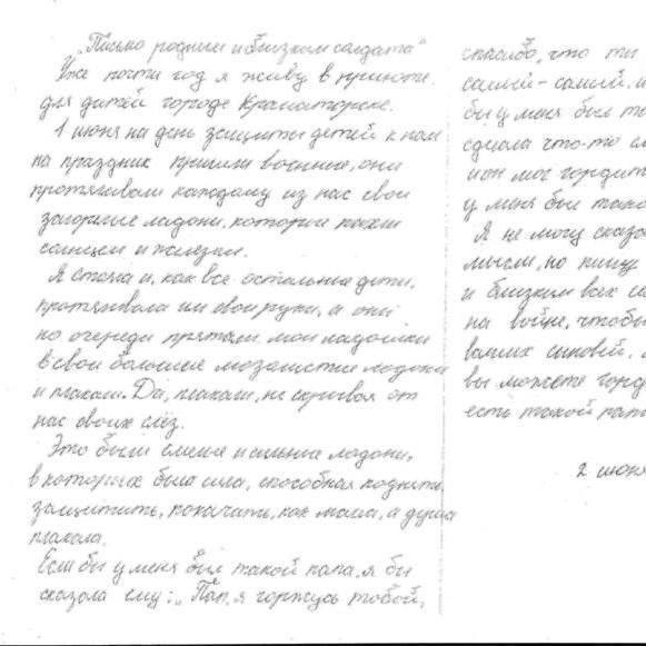 """""""Якби у мене був такий тато..."""" - дівчинка з краматорського притулку написала листа рідним українських військових"""