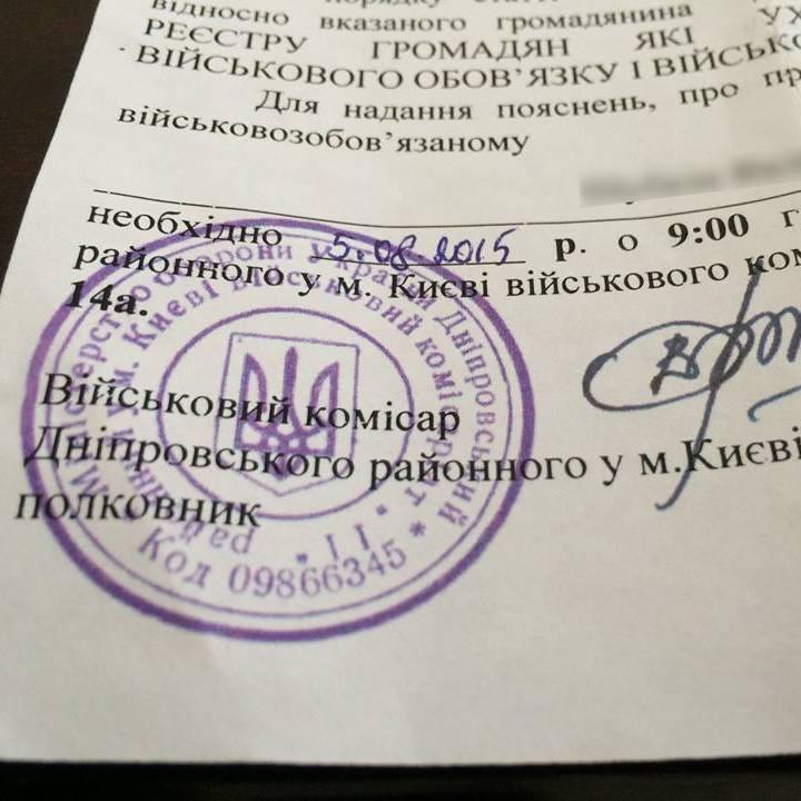У Києві навала фальшивих повісток (фото)