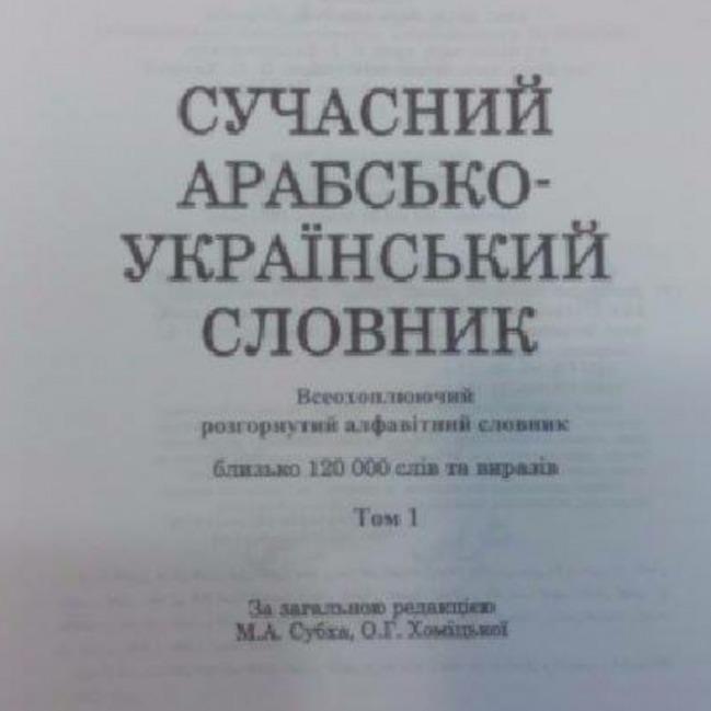 У Києві видано перший в історії вітчизняної арабістики Арабсько-Український словник