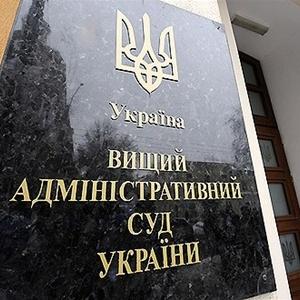 Вищий адміністративний суд України відмовився примусити Порошенка ввести воєнний стан