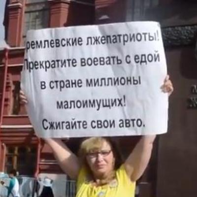 Путін є - їжі не потрібно: москвичі вийшли на мітинг проти знищення продуктів (ВІДЕО)