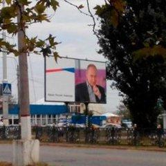 До візиту Путіна в Крим були підготовлені патріотичні білборди (фото)