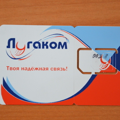 """У Луганську продемонстрували дизайн сім-карти мобільного оператора """"республіки"""", що виконаний у кольорах прапора """"ЛНР"""" (фото)"""