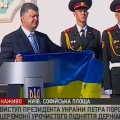 Петро Порошенко привітав українців із Днем Державного прапора