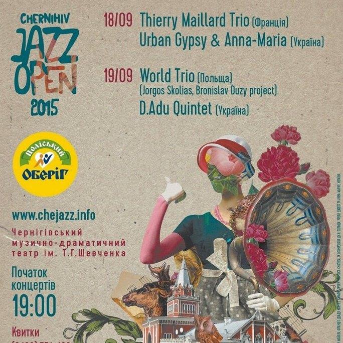 Чернігів запрошує на джазовий фестиваль Chernihiv Jazz Open