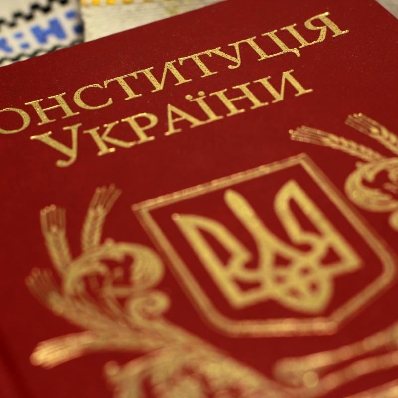 Рада підтримала проект про зміни в Конституції України
