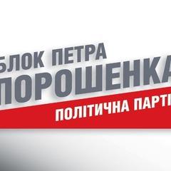 """""""Блок Петра Порошенка"""": чинна коаліція продовжить роботу"""