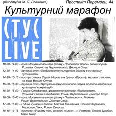 Завтра у Києві відбудеться марафон «СтусLive»