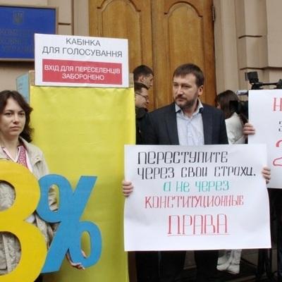 Переселенці пікетували Верховну Раду за право голосу (ФОТО)