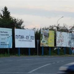 Комітет ВР підтримав заборону рекламних білбордів уздовж трас