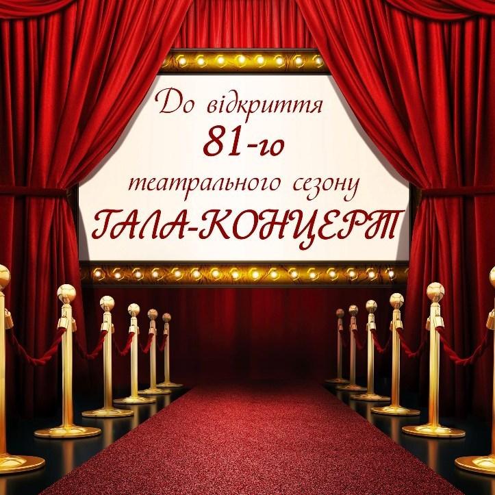 Національна оперета України запрошує на святковий Гала-концерт