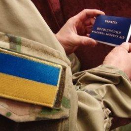 Понад 82 тисячі військових отримали статус учасника АТО