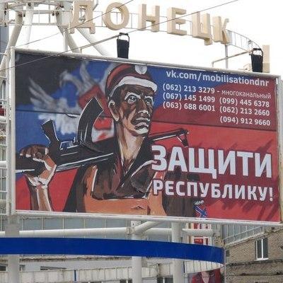 """Росія виділила гроші """"ДНР"""" для """"армійського піару"""" через нестачу бажаючих воювати"""
