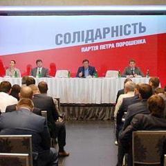 """БПП """"Солідарність"""" висуває на місцевих виборах колишніх регіоналів (список)"""