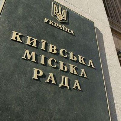 Київрада ввела мораторій на виплати за зовнішніми боргами