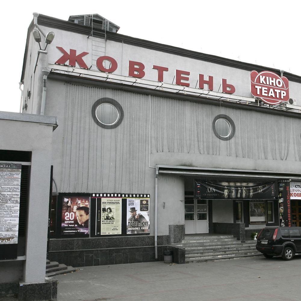 """Згорівший кінотеатр """"Жовтень"""" незабаром відкриють для гостей"""