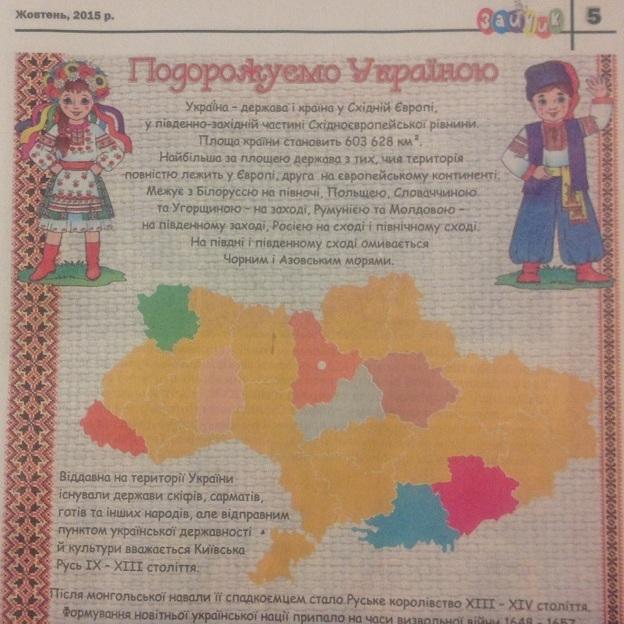 У Львові розгорівся скандал із-за дитячого журналу, що викреслив Крим з карти України