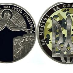 Нацбанк випустив пам'ятну монету до Дня захисника України