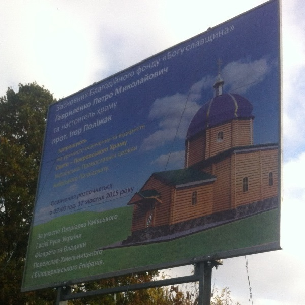 Збудований під вибори храм був освячений Філаретом