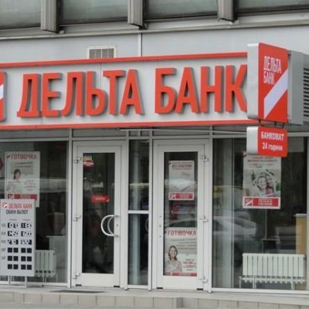 """Вкладникам """"Дельта банку"""" вже повернули понад два мільярди гривень"""