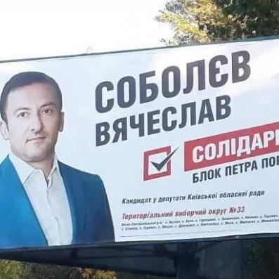"""Колишній власник донецької """"Обжори"""" відмовився від участі у виборах до Київради"""