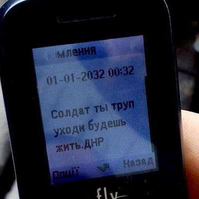 За допомогою обладнання з РФ на мобільні бійців ЗСУ в зоні АТО надходить спам від сепаратистів