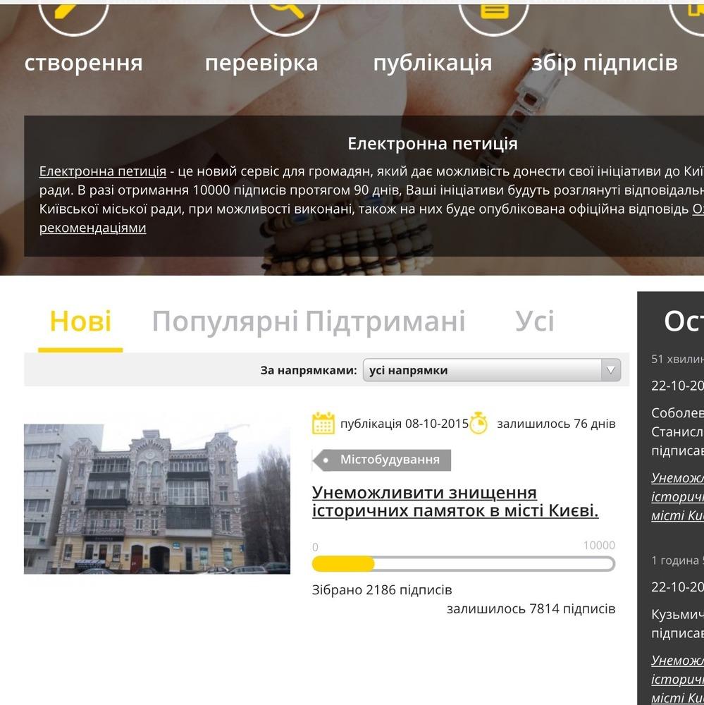 Незабаром кияни зможуть писати місцевій владі електронні петиції